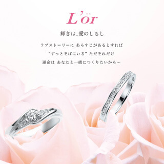 L'or / ロル